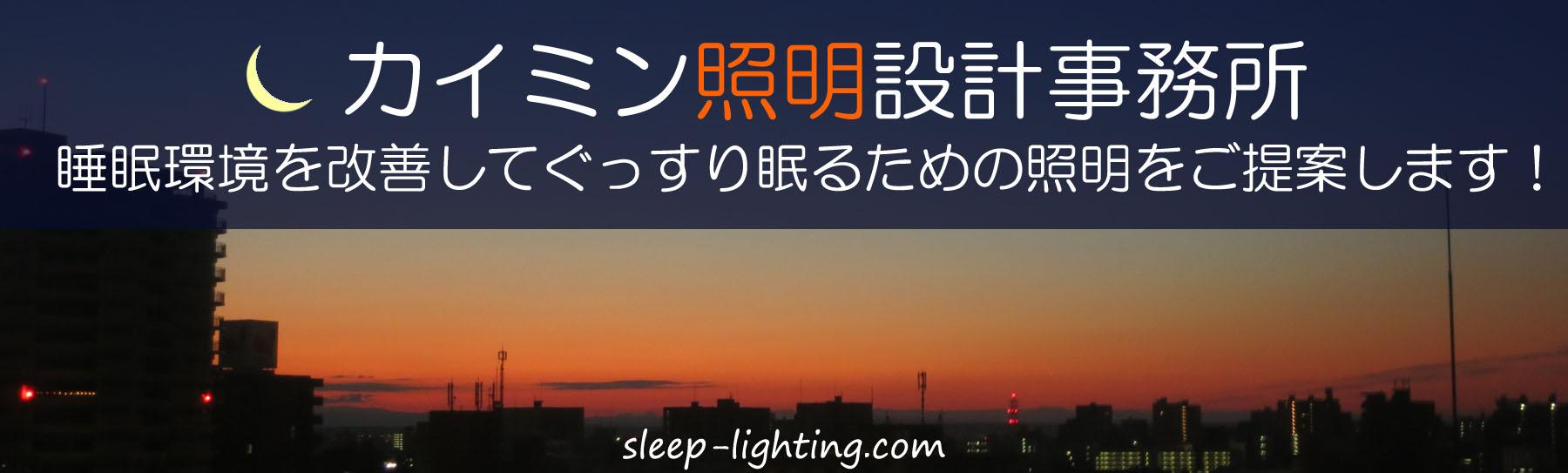 快眠照明設計事務所|家がキマる照明は睡眠も変える!
