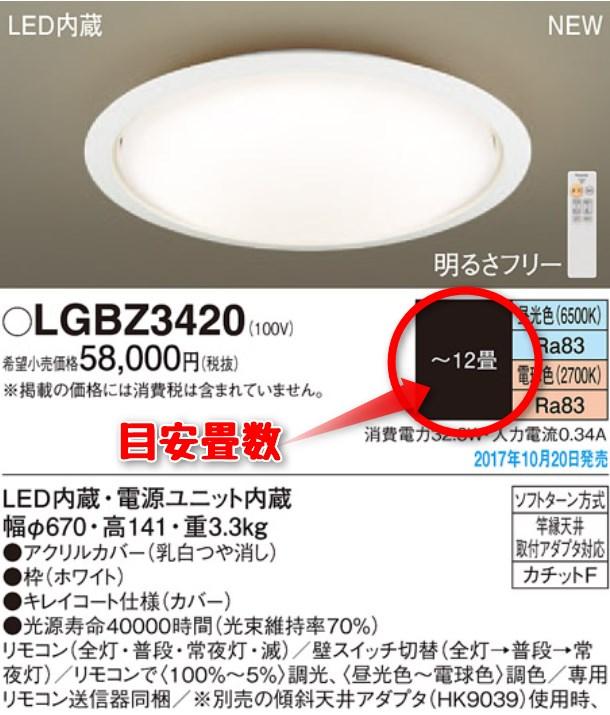 LEDシーリング 目安畳数