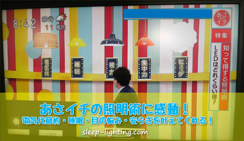 NHKあさイチ 電気代節約 睡眠によい照明術