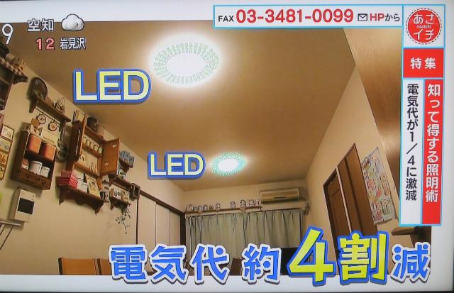 電気代節約 led照明術 あさイチ