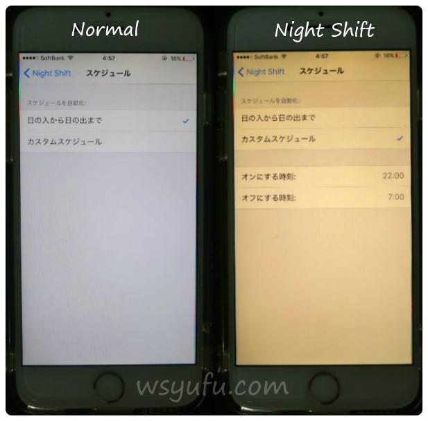 iPhoneナイトシフトモード