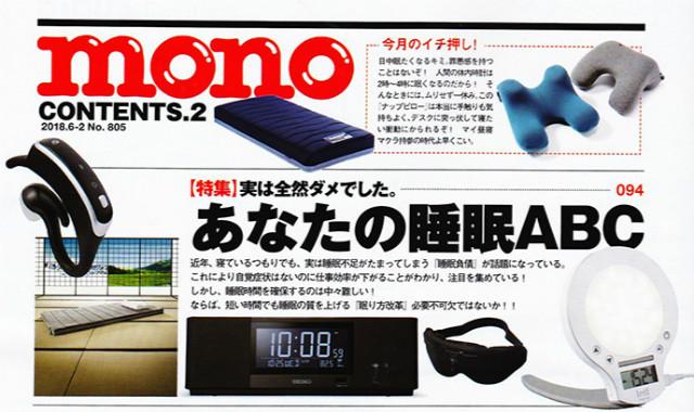 mono inti4 光目覚まし時計