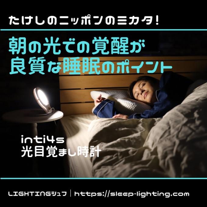 たけしのニッポンのミカタ! 光目覚まし時計 inti4s