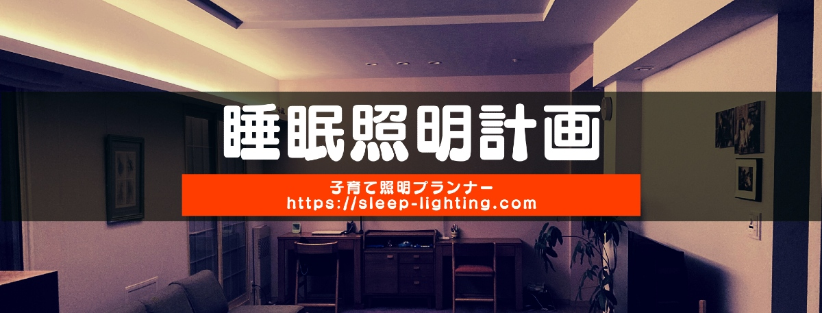 睡眠照明計画   寝る前電気が睡眠の質を上げる!